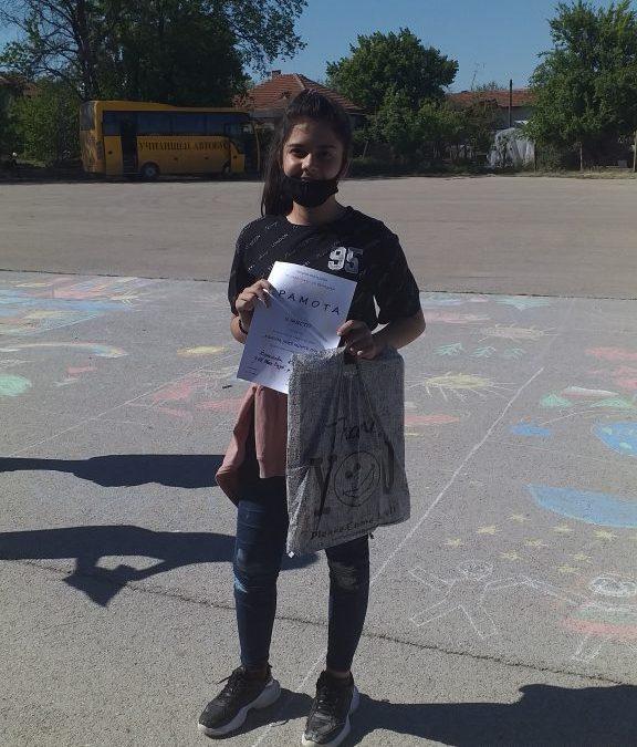 """Конкурс за рисунка на асфалт на тема: """"Европа през моите очи"""""""