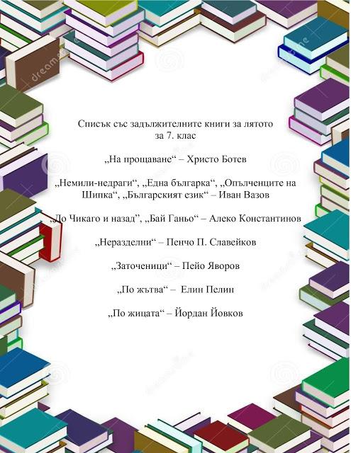 Книги за прочит през лятната ваканция