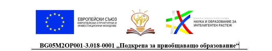 """Проект  """"Подкрепа за приобщаващо образование"""""""